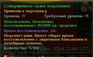 Allods_170830_458.jpg