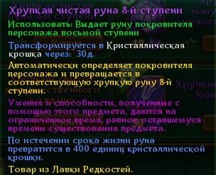 Allods_170407_003322.jpg