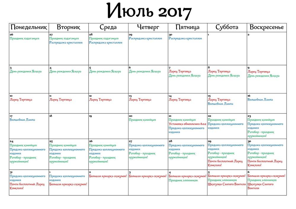 Календарь АО июль 2017 на сайт.jpg
