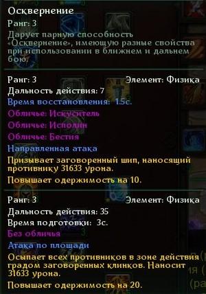 Allods_171202_143852.jpg