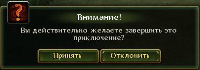 завершение приключения.jpg