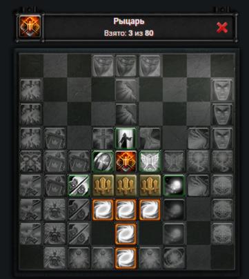 Рыцарь.png