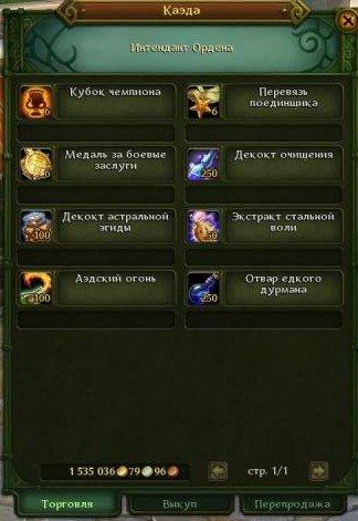 Allods_170829_123128.jpg