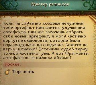 Allods_181225_231037.jpg