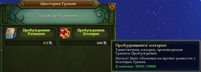 Пример ассортимента игровых ресурсов на втором уровне Грааля