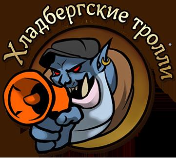 LogoTroll.png