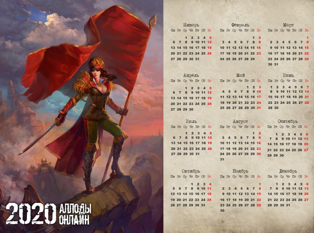 kalendar_imperia.png