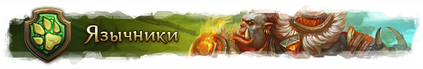 banner_druid.png