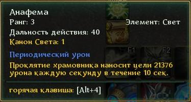 Анафема.png