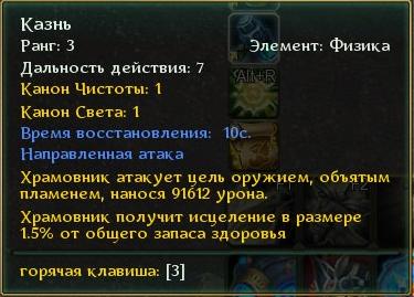 Казнь.png