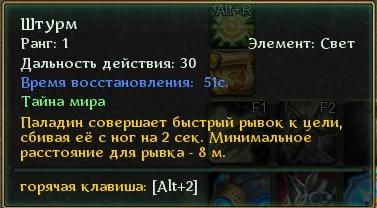 Штурм.png