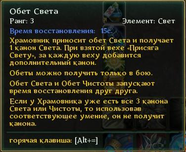 Обет.png