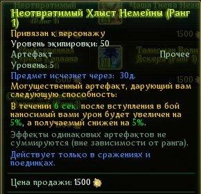 Allods_210103_153759.jpg