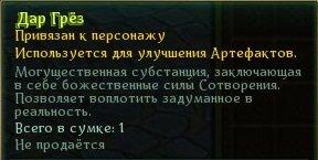 Allods_210103_153951.jpg