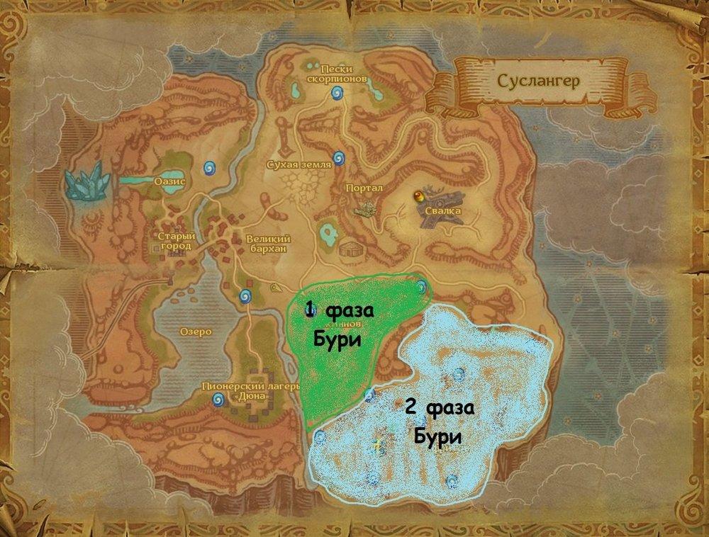 Карта Фаз Бури.jpg