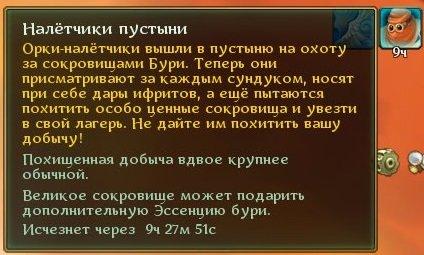 Allods_210403_193210.jpg