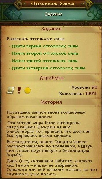 Allods_211006_154904.jpg